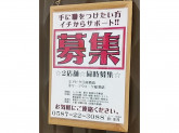 TAiSEiKAN(タイセイカン) リーフウォーク稲沢店