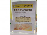 ビアードパパ ゆめタウン徳島店
