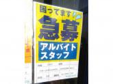 TSUTAYA 鶴見緑店