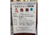 ピノアルバーノ ヨシヅヤ犬山店