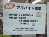 富士スーパーマーケット 鳴尾本店
