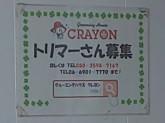 Grooming House CRAYON(グルーミングハウス クレヨン)