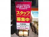 BABY FACE Planet's(ベビーフェイスプラネッツ) 岐阜店