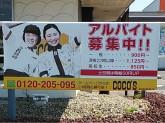 COCO'S(ココス) 岐阜長良店