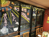 居酒屋ナルミ食堂