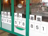 サイゼリヤ 市川南口店