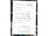 シェ・シバタ 名古屋店