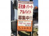 コメダ珈琲店 覚王山店