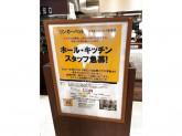 リンガーハット ミスターマックス町田多摩境店