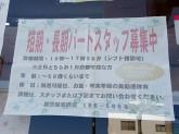 勇吉屋 高橋店