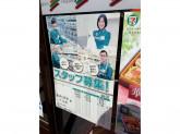 セブン-イレブン 豊田市上野町店