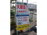 昭和シェル石油 (株)湯浅 セルフ柏高田SS