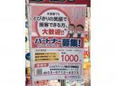 ココカラファイン 駒沢大学駅前店