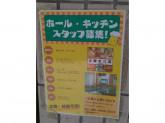 養老乃瀧 江戸川台店