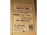 KURAWANKA(クラワンカ)