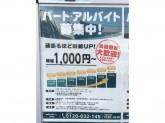 BOOKOFF(ブックオフ) 上野毛店