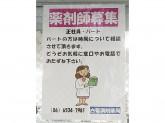 白菊調剤薬局(白菊本店)