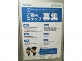 西武鉄道株式会社(西武新宿駅)
