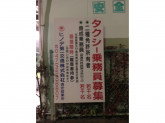 ヒノデ第一交通 株式会社 浦安営業所