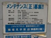ニチイケアネット 関東物流センター