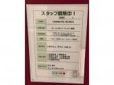 HAMBURG WORKS(ハンバーグワークス) 東京駅グランルーフフロント店