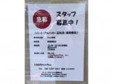 1000円カット Plus(プラス)