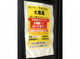 やきとりの扇屋 西中島南方駅前店