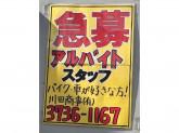 出光 川田商事(有) 雑色SS