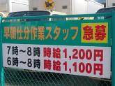 ヤマト運輸 小山北支店