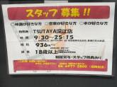 TSUTAYA 深江店