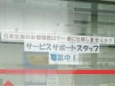 日本生命保険相互会社 ライフプラザ柏