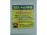 ENEOS (株)堀江商店 セルフ千倉海岸SS