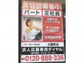 ヘアースタジオ IWASAKI 大森町店