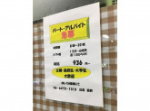 ミスターチキン 鳥治 大和田店