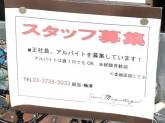 Sans Maquillage(サンマキアージュ)