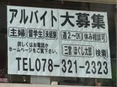 ほぐし太郎 センタープラザ店