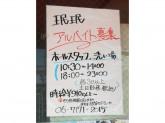 珉珉(みんみん) 心斎橋店