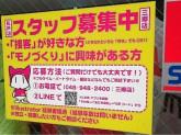 EXP 松戸店