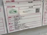 3COINS イオンモール茨木店