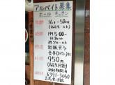 焼き鳥 吉鳥 東三国店