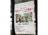 貴和製作所 ヨドバシ梅田店