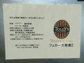 タリーズコーヒー ダイエー新松戸店