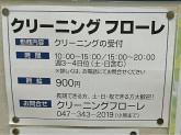 クリーニングフローレ ダイエー新松戸店