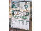 セブン-イレブン 姫路飾磨三宅店