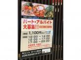 先斗入ル(ポントイル)ヨドバシ梅田店