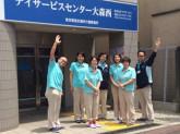 デイサービスセンター 大森西【TOKYO働きやすい職場宣言認定事業所】