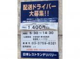 日本レストラン デリバリー株式会社 田園調布物流センター