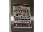 KoKuMiN(コクミン) 淀屋橋駅店