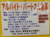 卸売ひろばタカギ 桂店