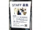My jStyle by Yamano(マイスタイル) 三軒茶屋店